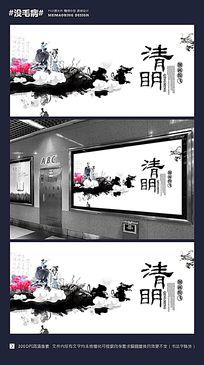 清明节宣传海报设计