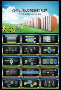 清新简洁黑板教育培训儿童教学PPT