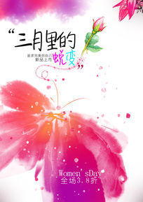 三八妇女节蜕变水彩海报