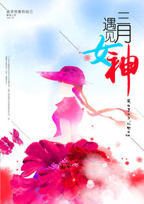三月遇见女神妇女节水彩海报