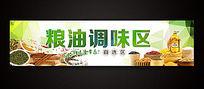 商场粮油调味区门头广告