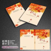 水彩金色秋天言情小说封面设计
