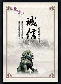 水墨诚信中国风企业文化展板