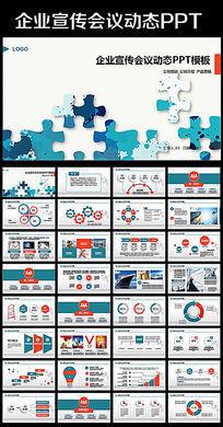 微立体蓝企业宣传产品商业计划书PPT模板