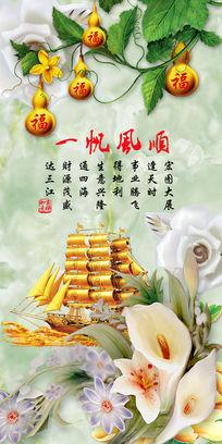 一帆风顺金葫芦金色帆船素雅百合花彩雕玄关