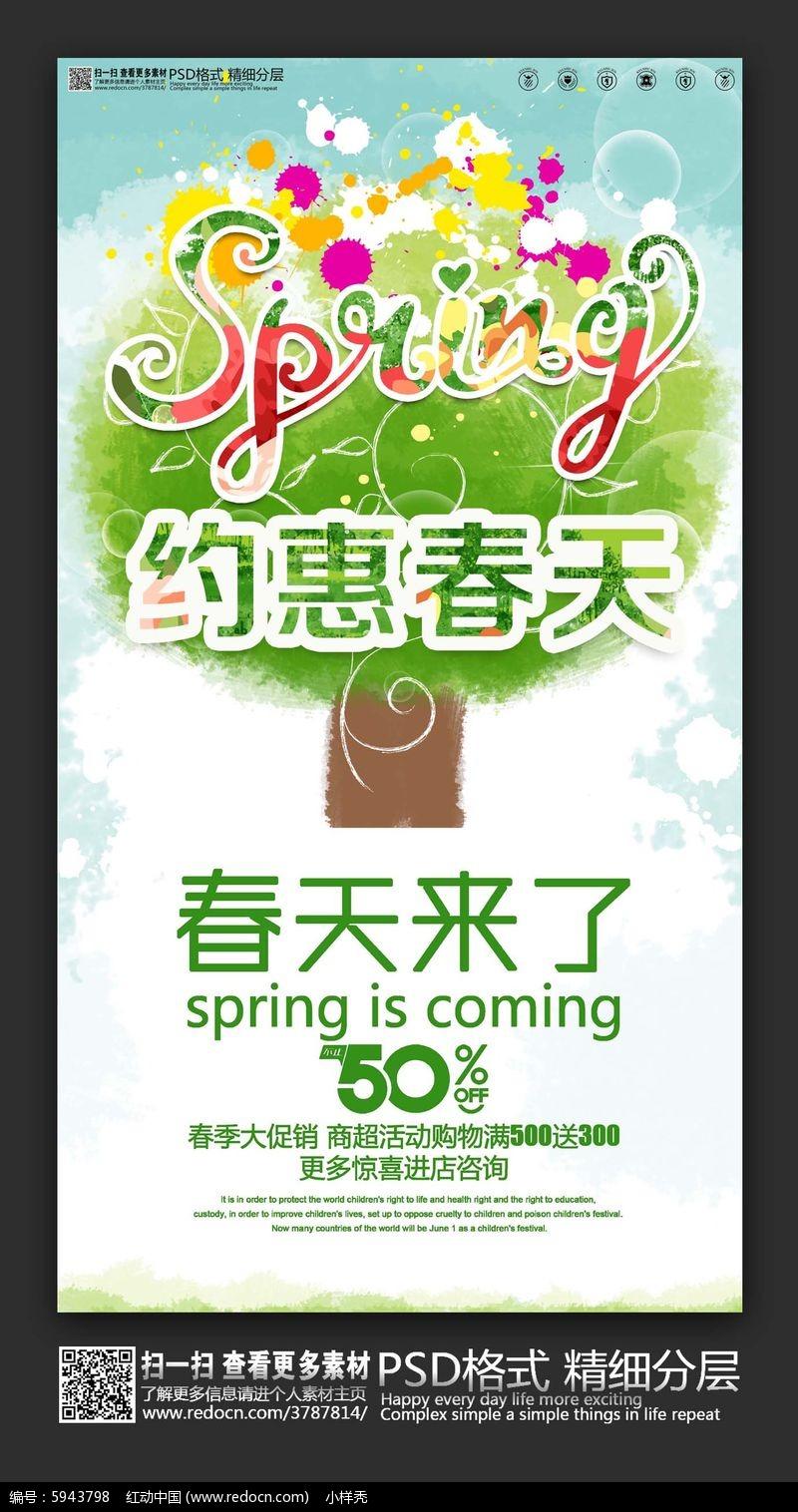 约惠春天创意春季促销海报素材图片