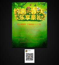 约惠春天促销海报设计