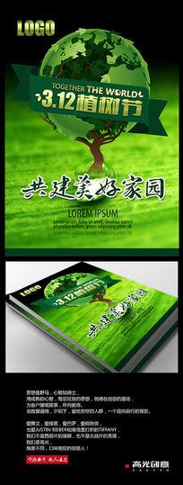 植树节宣传海报psd