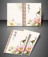 中国风古典文化企业画册封面