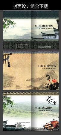 中国风画册封面水墨画册封面分层素材设计下载