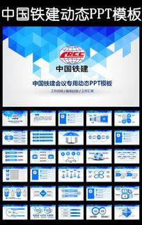中国铁建中铁集团公司工作总结计划PPT