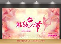 38妇女人节唯美粉色背景海报设计