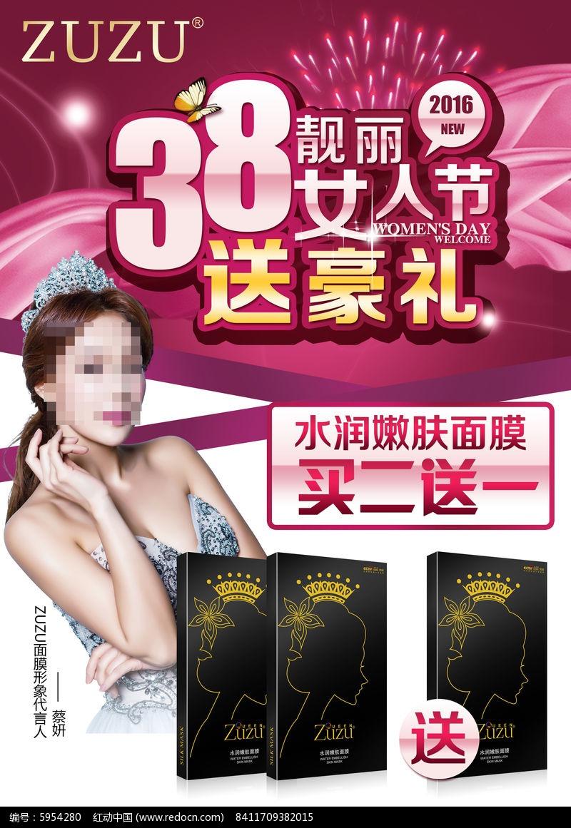 38女人节化妆品水润嫩肤面膜促销活动海报图片