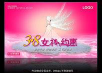 38女神节促销背景海报婚纱女神背景