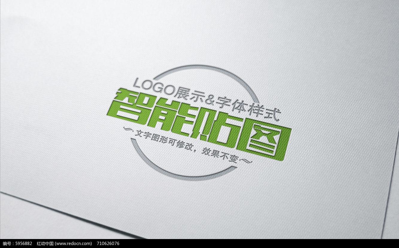 logo纸张压凹智能模板素材
