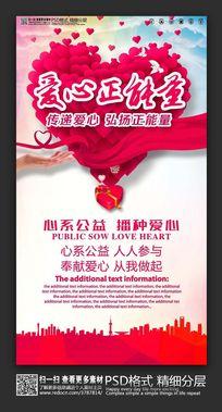 炫彩爱心接力创意公益海报设计