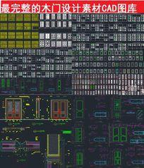超全的木门素材CAD图库