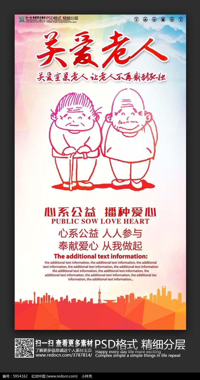 创意手绘关爱老人公司宣传海报设计图片