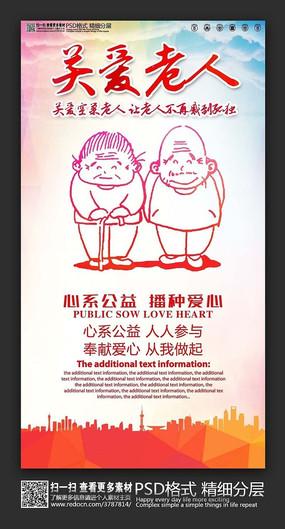 手绘献爱心创意海报设计