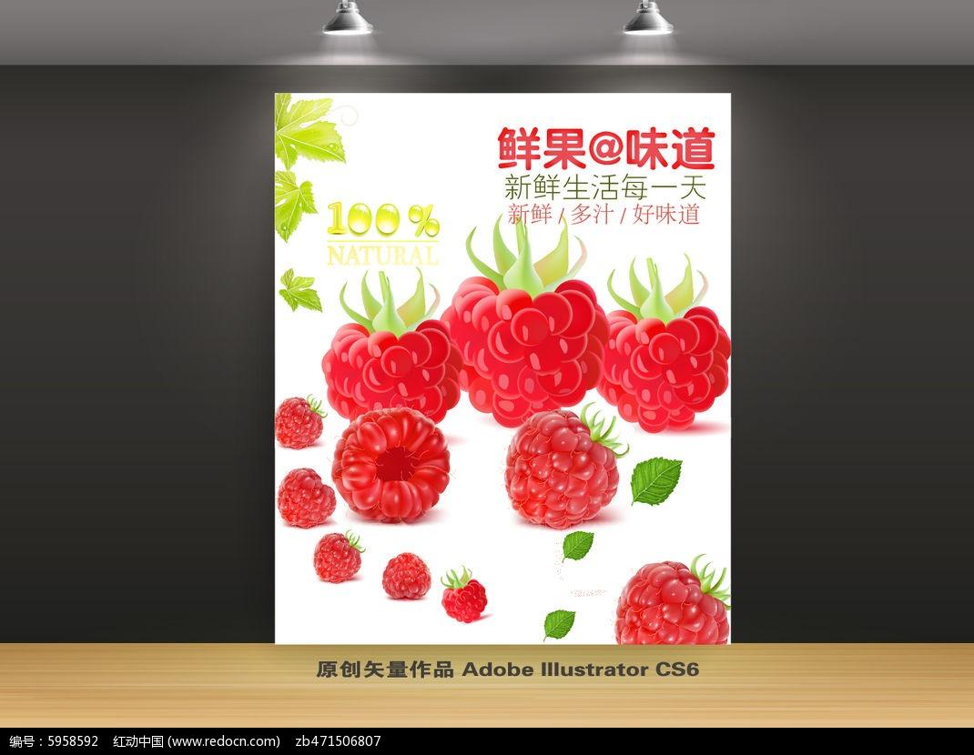 水果拼盘手绘pop海报