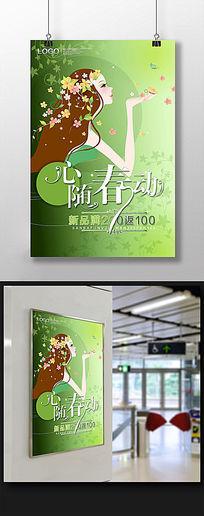 大气商场春季新品上市海报模板
