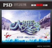 冬季年末促销海报