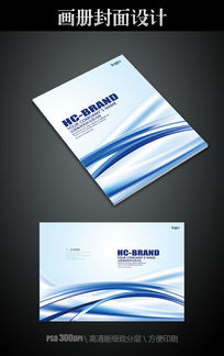 公司产品画册封面模板