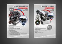 简约科技创意汽修汽配发动机汽车学校海报设计