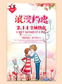 浪漫约惠海报设计