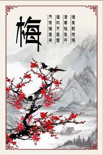 梅兰竹菊四君子之梅花海报