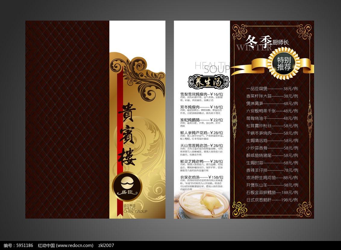 欧式花纹异形酒店美食菜谱折页设计图片