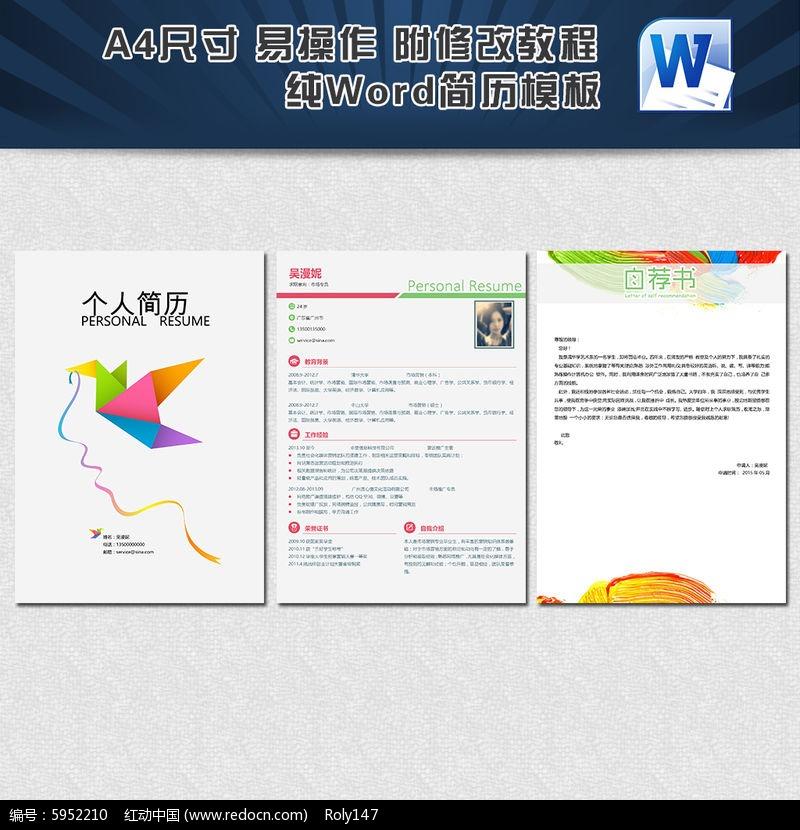 青春飞扬封面自荐信简历模板WORD素材下载 求职简历设计图片