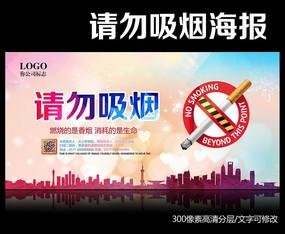 请勿吸烟公益海报设计