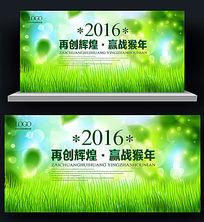清新绿色环保展板