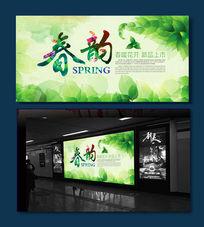 清新树叶绿色春韵春季海报