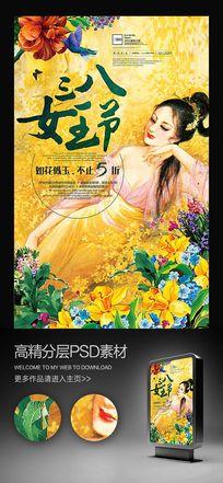 三八女王节油画美女海报