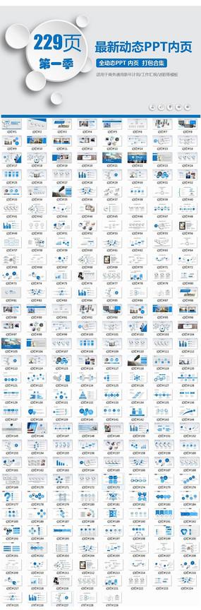 商务通用图表蓝色大气框架完整PPT汇总模版模板下载