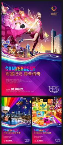商业地产DM单页广告