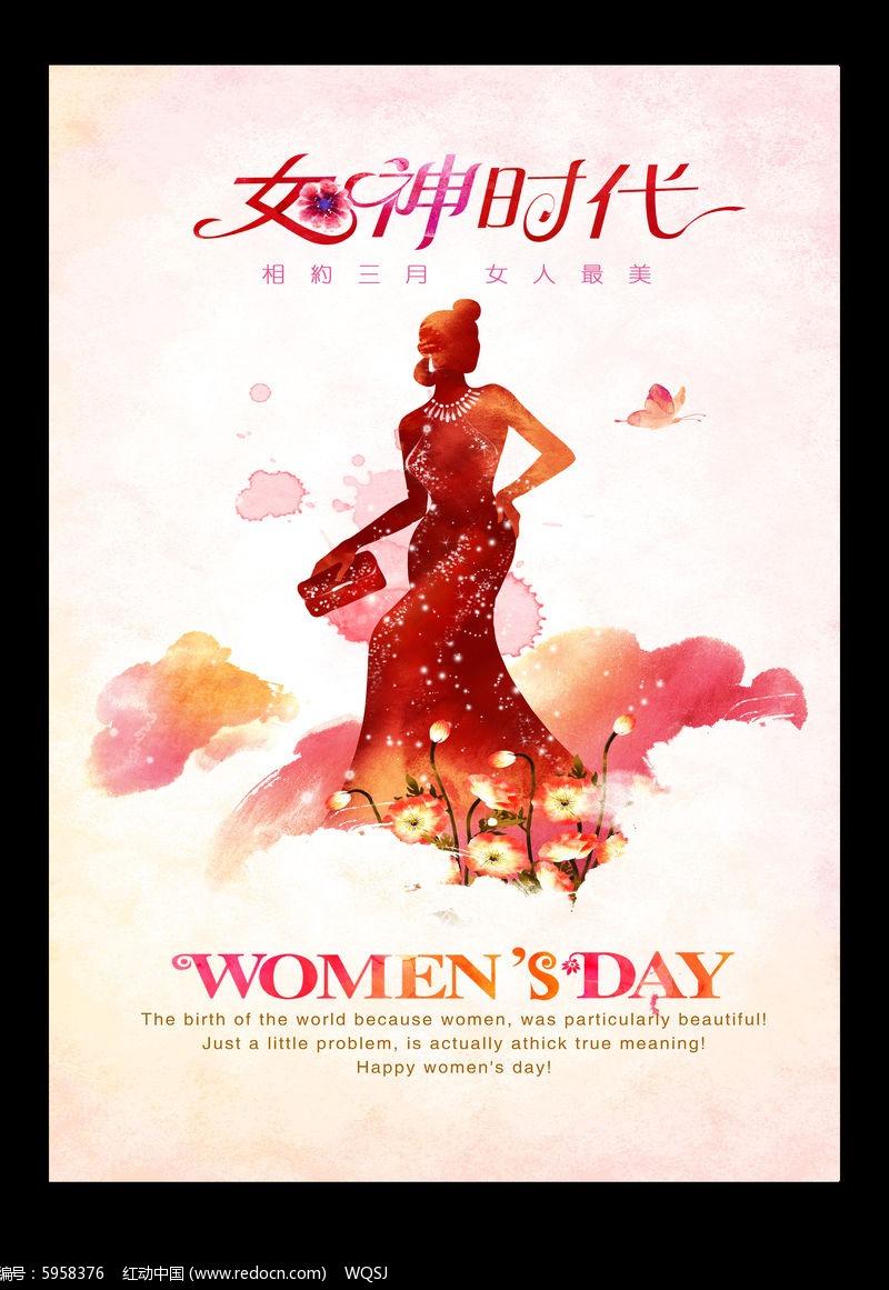 时尚剪影风格女人节海报设计