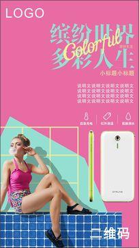 手机产品竖屏广告海报