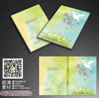 水彩白鸽绿色言情小说封面设计
