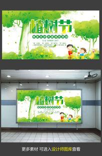 水彩创意植树节公益海报背景
