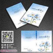 水彩蓝色花言情小说封面设计