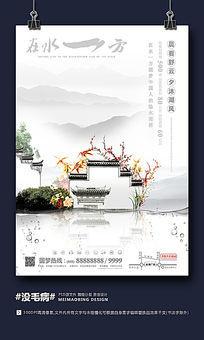 水墨中国风地产报广设计