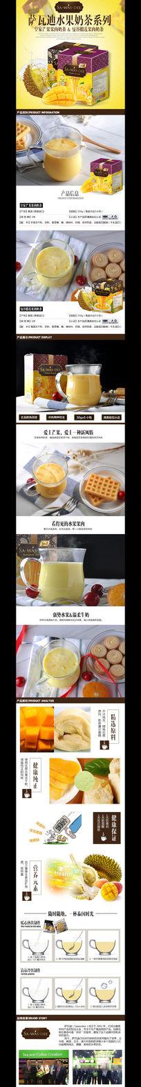 淘宝天猫芒果果肉奶茶详情页