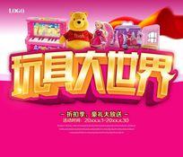 玩具大世界海报设计