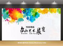 文化艺术展海报设计