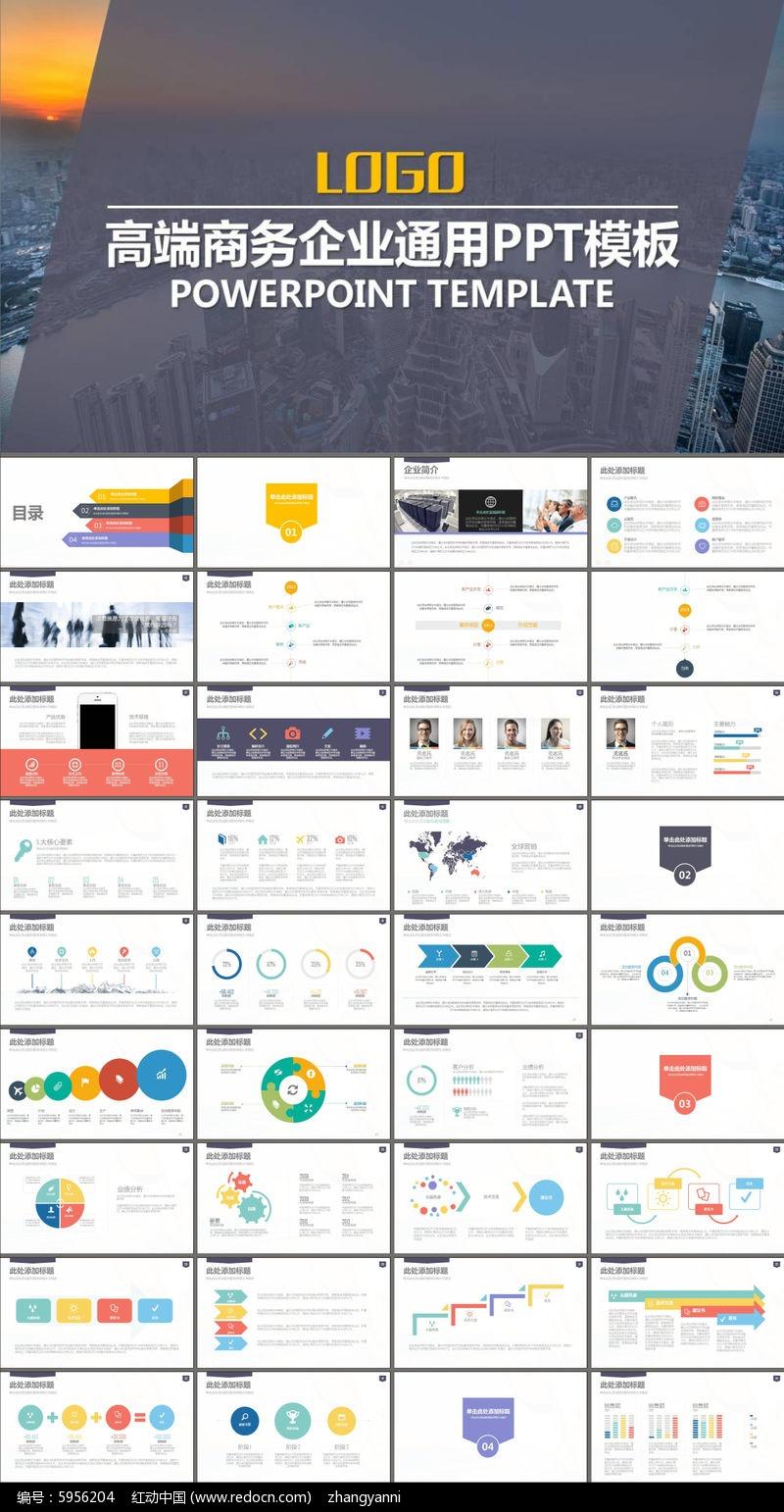 项目展示商务合作产品运营PPT模板