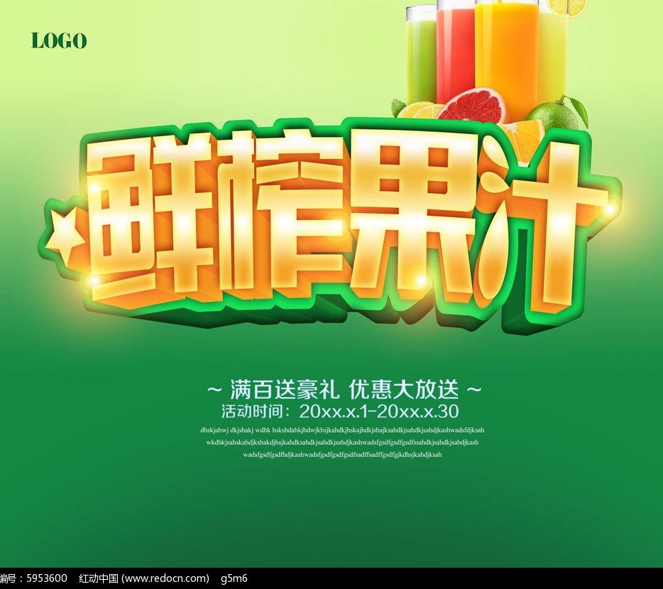 原创设计稿 海报设计/宣传单/广告牌 海报设计 鲜榨果汁海报  请您图片