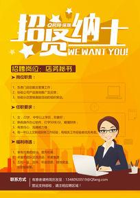 招贤纳士黄色小清新招聘海报设计